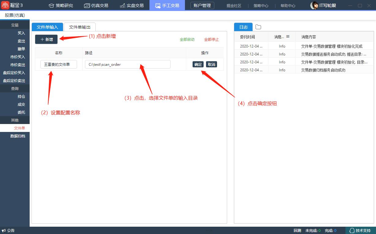 文件单输入配置